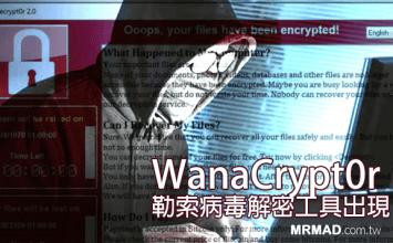 WanaKiwi:對抗勒索病毒 WanaCrypt0r 解密工具出現!