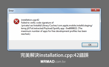 完美解決安裝yaluX越獄APP時,跳出installation.cpp :42錯誤問題