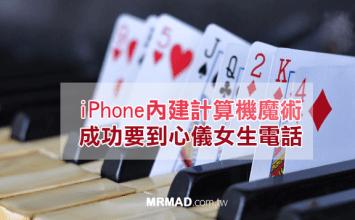 [iOS教學]靠iPhone計算機魔術,就能成功要到正妹電話技巧!