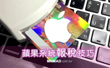 [MAC報稅技巧]使用Mac也能搭配自然人憑證與健保卡進行網路報稅