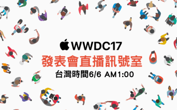 [LIVE]蘋果Apple WWDC17線上發表會直播轉播專區