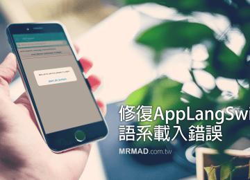解決 App Language Switcher 修改語系後,導致App無法正常載入問題