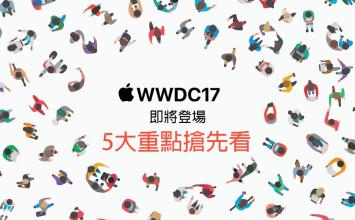 WWDC17即將登場!蘋果開發者大會五大重點搶先看