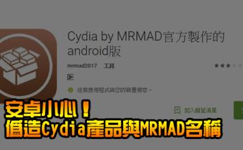 安卓小心!Google Play商店出現偽造Cydia產品與MRMAD開發者