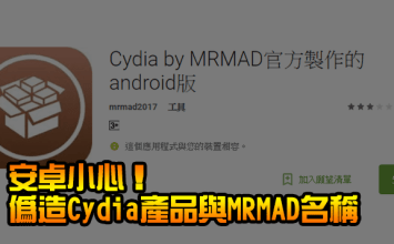 安卓小心!Google Play商店出現偽造Cydia產品與MRMAD開發者