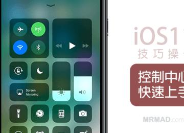 [iOS11教學] iOS 11 控制中心快速上手!內建螢幕錄影也出現了