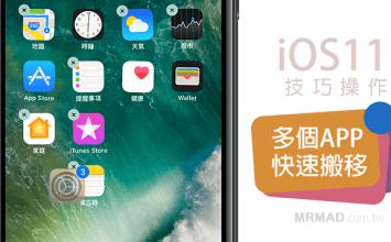 [iOS11教學]打破傳統!iOS 11已經可多個APP進行搬移