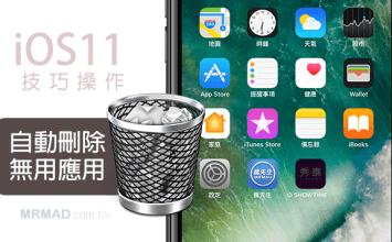 [iOS11教學] iOS 11變聰明了!會自動移除未曾使用的APP來釋放iPhone儲存空間