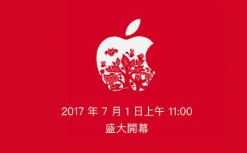 台灣首間蘋果直營店Apple Store確定落腳台北101,7月1日早上11點開幕