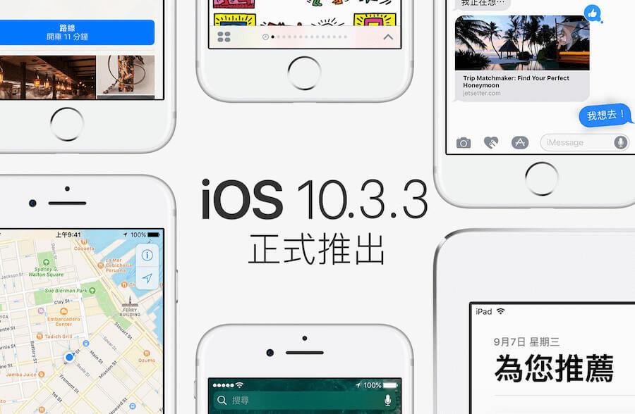 iOS 10.3.3 正式版已經推出!修正多項安全性與提升穩定性