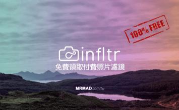 [限時免費]Apple Store 限時贈送無限濾鏡《infltr》APP與16組濾鏡