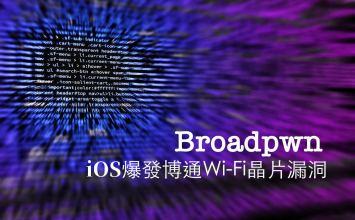 Broadpwn無線晶片漏洞爆發!迫使蘋果推出 iOS 10.3.3 修正博通Wi-Fi晶片漏洞