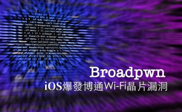 Broadpwn無線晶片漏洞爆發!迫使蘋果推出 iOS 10.3.3 修正博通Wi-Fi晶片漏洞