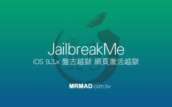[iOS9越獄]簡易快速替盤古iOS 9.2-9.3.x越獄使用網頁激活技巧!