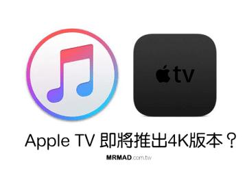 iTunes 影片中已經有4K與HDR畫質,暗示Apple TV將會推出新款4K版?