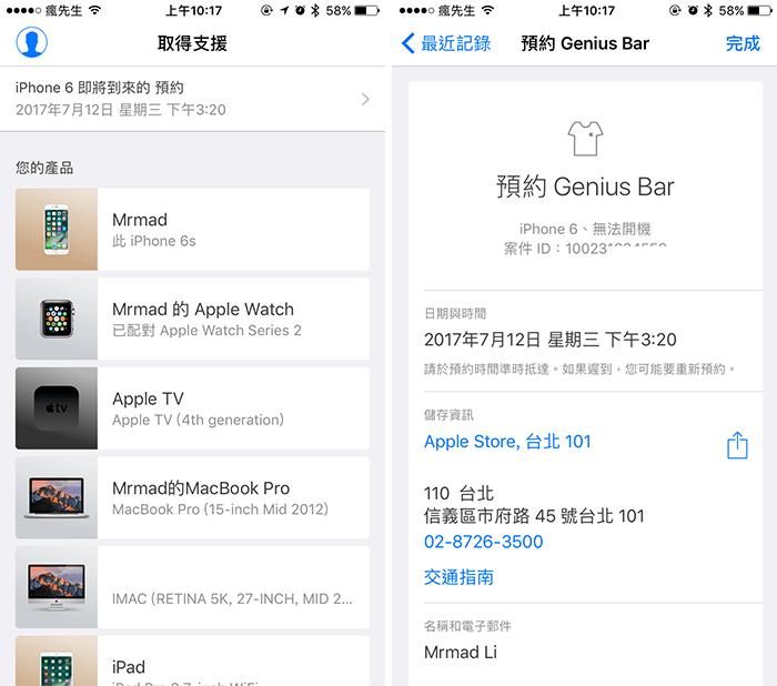 [維修攻略]預約臺北 Apple Store 直營店 Genius Bar 天才吧技巧教學 - 瘋先生