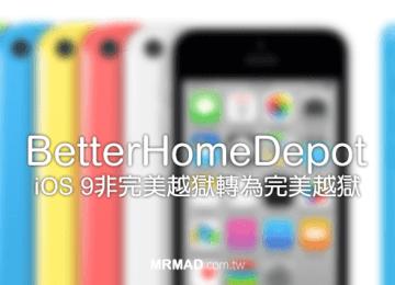 BetterHomeDepot可將iOS 9.1-iOS 9.3.4越獄設備轉成完美越獄