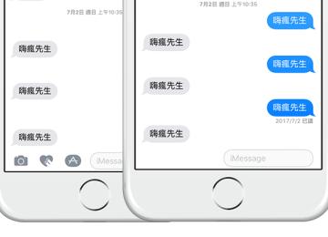 NoMessageButtons 隱藏iOS訊息內不需顯示的按鈕