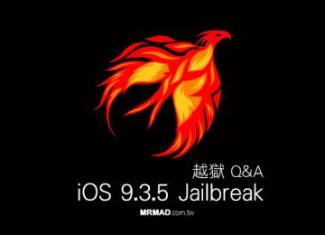 [Q&A] iOS 9.3.5 越獄推出了!我該不該升級越獄?