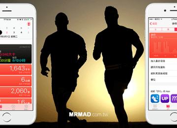 [iOS教學]想記錄今天走了幾步?教你啟用iPhone內建計步功能