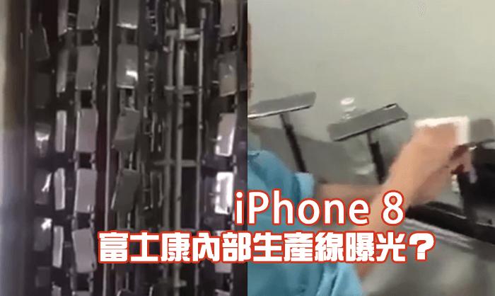 疑似富士康內部iPhone 8生產線畫面流出