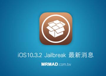 越獄漏洞已經被發現!想越獄用戶盡快將回iOS 10.3.2等待