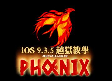 [iOS9越獄]最新iOS 9.3.5的32位元越獄工具火鳳凰Phoenix教學