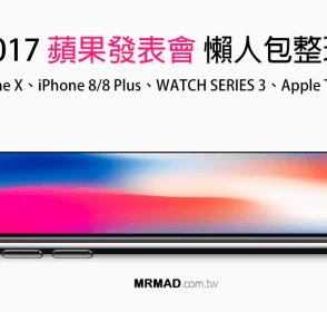 2017 蘋果硬體發表會懶人包:iPhone X、iPhone 8、8 Plus、Apple Watch 3、Apple TV 4K 總整理