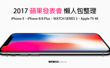 2017 蘋果硬體發表會懶人包:iPhone X、iPhone 8、8 Plus、Apple Watch 3、Apple TV 4K 總整理