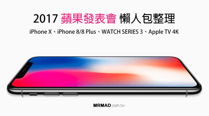 2017 蘋果硬體發表會懶人包