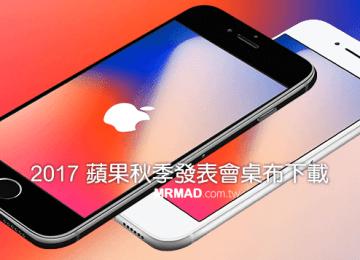 2017蘋果秋季硬體發表會「桌布」免費下載(高解析度)