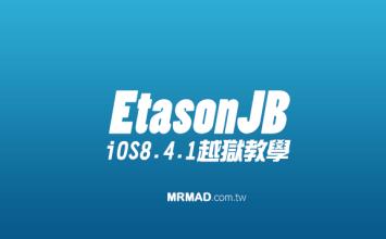 [iOS 8越獄] iOS 8.4.1最終越獄工具 EtasonJB 正式降臨