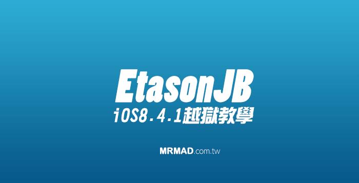 iOS 8.4.1最終越獄工具 EtasonJB 正式降臨