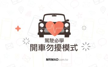 [iOS11教學]開車勿擾模式:駕駛必學!有效避免開車被打擾