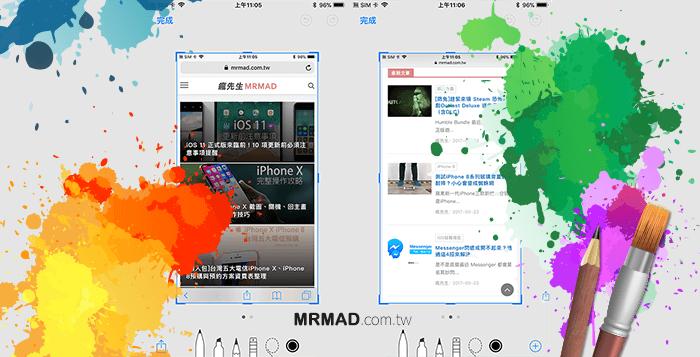 [iOS11教學] 教您活用iOS內建強大「截圖標示編輯器」