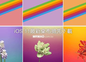 最新 iOS 11 高畫質桌布搶先免費下載