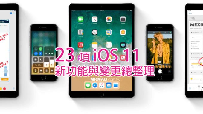iOS 11 技巧23項新功能與變更總整理