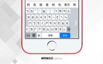 [iOS11教學]單手鍵盤模式:解決螢幕太大鍵盤按不到困擾