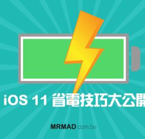 iOS 11省電技巧大公開!13招改善 iPhone、iPad 造成耗電問題