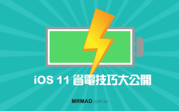 iOS 11省電技巧大公開!13招改善 iPhone、iPad 造成耗電問題