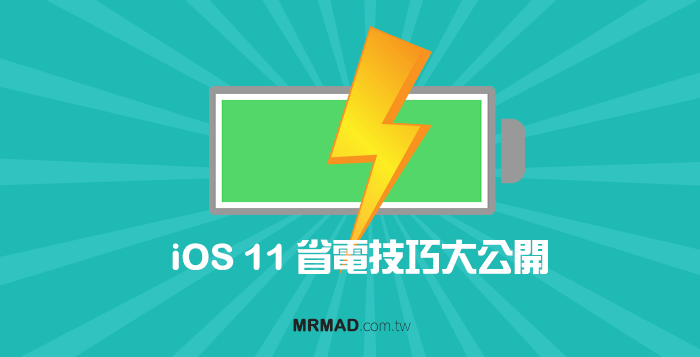 iOS 11省電技巧大公開13招改善 iPhone、iPad 造成耗電問題