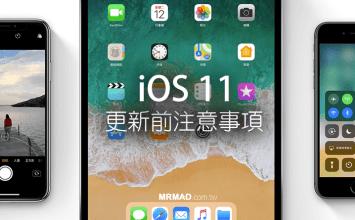 iOS 11 正式版來臨前!10 項更新前必須注意事項提醒