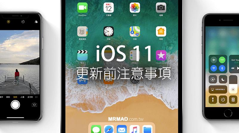 iOS 11 正式版來臨前!多項更新前必須注意事項提醒