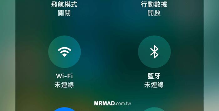 解釋iOS 11上的控制中心為什麼無法關閉WiFi與藍牙功能
