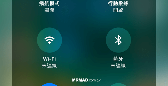 [iOS11教學]解釋iOS 11上的控制中心為什麼無法關閉WiFi與藍牙功能