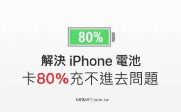 3招完美解決 iPhone 8、8 Plus 與 iPhone X 充電會卡在 80% 電力困擾