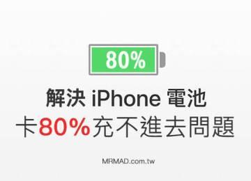 2招完美解決 iPhone 8、8 Plus 充電會卡在 80% 電力困擾