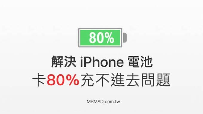 2招完美解決iPhone 8,8 Plus充電會卡在80%電力困擾