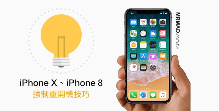 [教學] iPhone X、iPhone 8與8 Plus當機與強制重新開機方法