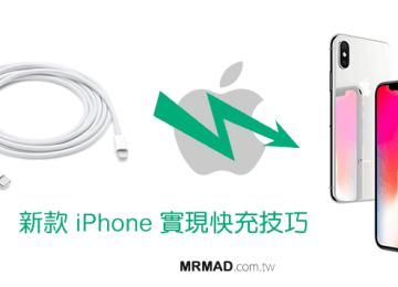 [快充教學]讓iPhone X和iPhone 8系列也能夠達成快充方法